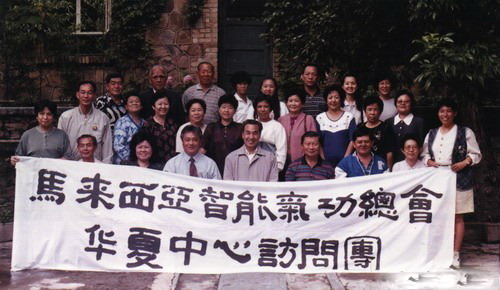 Malaysia zhineng qigong association visit huaxia zhineng qigong training center