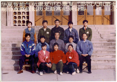 Pang Ming laoshi and anticancer group teachers, Dong Xinjian laoshi is on the right side of the last row